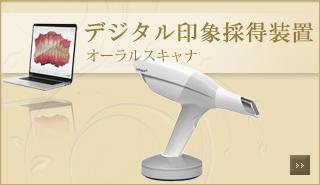 デジタル印象採得装置