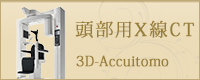 頭部用X線CT 3D-Accuitomo