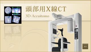 頭部用X線CT 3D-Accuitomo