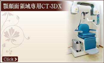 顎顔面領域専用CT-3DX