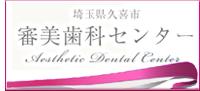 埼玉県久喜市 審美歯科センター