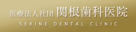 医療法人社団 関根歯科医院 SEKINE DENTAL CLINIC