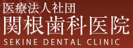 医療法人社団 関根歯科医院