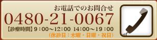 お電話でのお問合せ 0480-21-0067